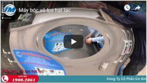 Video: Máy bóc vỏ lụa hạt lạc